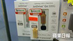 Transcend JetDrive Go (32GB/$550、64GB/$750)(蘋果日報)