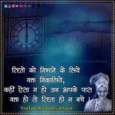 Radha Radha, Radha Krishna Quotes, Lord Krishna, Gita Quotes, Hindi Quotes, My Life My Rules, Lord Mahadev, Hindu Dharma, Attitude Quotes For Girls