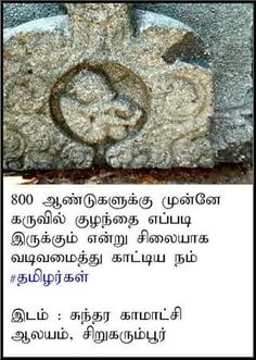 800 years before,. the baby image was created in this stone. Tamil Motivational Quotes, Tamil Love Quotes, Like Quotes, Picture Quotes, History Articles, History Photos, History Facts, Indian Musical Instruments, Language Quotes