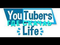 Где скачать игру Youtubers Live на русском бесплатно? l YOUTUBERS LIFE/Ж...