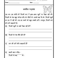 Worksheet of Hindi Worksheet - Unseen Passage - Passage-Hindi-Language Worksheet For Class 2, 2nd Grade Math Worksheets, Grammar Worksheets, Preschool Worksheets, Printable Worksheets, Reading Comprehension Passages, Comprehension Worksheets, Creative Writing Worksheets, Hindi Language Learning