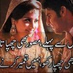 Zara tum bhi chupaa rakho Romantic Poetry