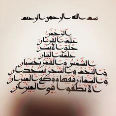 DesertRose///The beginning of Surat ar-Rahman