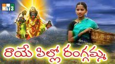 Koti Varala Devatha Andala Maisigandi Maisamma - Raye Pillo Rangamma - V...