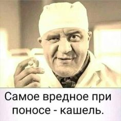 Russian Humor, Funny Phrases, Letter Art, Funny Stories, Lettering, Life Hacking, Smile, Pictures, Humor