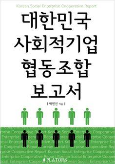 대한민국 사회적기업 협동조합 보고서