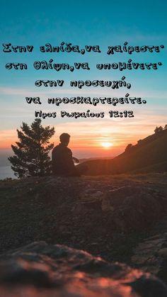 Στην ελπίδα,να χαίρεστε· στη θλίψη,να υπομένετε· στην προσευχή, να προσκαρτερείτε. Προς Ρωμαίους 12:12 Lord, Bible, Quotes, Movies, Movie Posters, Inspiration, Image, Greek Quotes, Greek