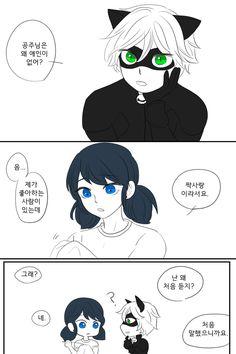 캣마리 / 애인 :: 연시라떼