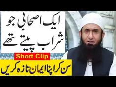 Maulana Tariq Jameel   Story of Sahabi who Drinks