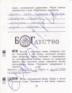 Решебник по русскому языку 4