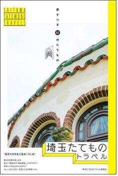 書籍「埼玉たてものトラベル」発売!