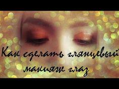 Влажный (мокрый) макияж глаз ♥ Глянцевый макияж глаз ♥ Гламурный макияж