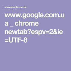 www.google.com.ua _ chrome newtab?espv=2&ie=UTF-8