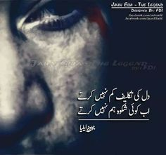 ❤️❤️na koi shikwa na shikayat ❤️❤️ Nice Poetry, Poetry Text, Poetry Pic, Urdu Poetry, Jokes Quotes, Urdu Quotes, Poetry Quotes, Quotations, Life Quotes