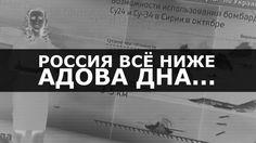 РОССИЯ ВСЁ НИЖЕ АДОВА ДНА...
