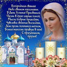 открытки с благовещением пресвятой богородицы - Поиск в Google
