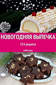 Christmas Sweets, Russian Recipes, Gingerbread Cookies, Kids Meals, Food To Make, Cupcake Cakes, Cake Decorating, Deserts, Dessert Recipes