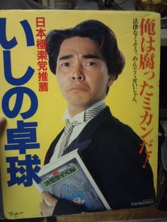 Japanese Funny, Electro Music, Music Artwork, Music Images, Illustrations And Posters, Techno, Cool Designs, Nerd, Humor