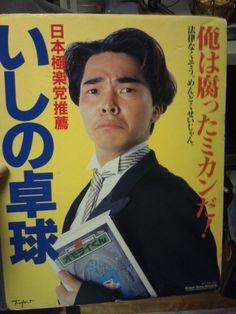 kusonikomi: 日本のロックスターのグッとくる良い写真。 - NAVER まとめから