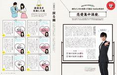 anan No. Book Layout, Page Layout, Layout Design, Web Design, Logo Design, Graphic Design, Magazine Images, Magazine Design, Booklet Design
