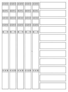 화일 라벨양식(A4용지 업무서류철)양식, 화일 라벨양식(A4용지 업무서류철)서식, 화일 라벨양식(A4용지 업무서류철)샘플, 예제, 작성방법 다운로드(Download)