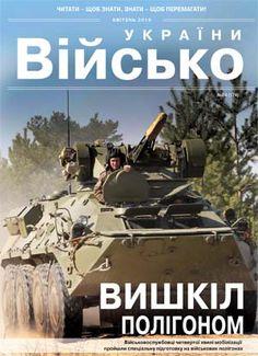 Військо України № 4 (апрель 2015)