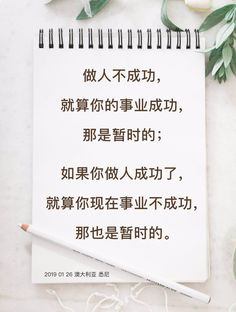 Dream It Possible, Chinese Quotes, Letter Board, Lettering, Drawing Letters, Texting