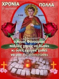 Happy Friday Quotes, Name Day, Orthodox Icons, Always Love You, Holy Spirit, Savior, Wise Words, Wish, First Love