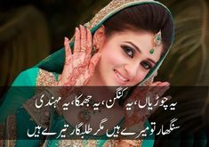 Get the latest Mehndi poetry in lines with Mehndi Shayari Images and wallpapers of Mehndi Poetry in two lines from this page.Hope you love your girlfriend's hands also liked this post Poetry Quotes In Urdu, Urdu Poetry Romantic, Qoutes, Funny Quotes, Love Poetry Images, Nice Poetry, Love Husband Quotes, Cute Love Quotes, Cute Relationship Quotes