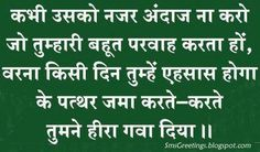 SMS Greetings: Wise Friendship Quote in Hindi | Dosti SMS Picture...