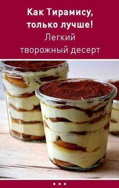Как Тирамису, только лучше! Легкий творожный десерт #десерт #тирамису #встакане #рецепт #творожный #низкокалорийный