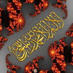 Allah Islam, Islam Muslim, Islam Quran, Islamic World, Islamic Art, Pakistani Fashion Party Wear, Quran Arabic, Love In Islam, All About Islam