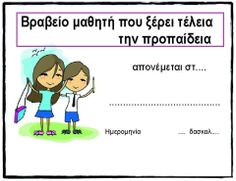 έπαινοι School Staff, School Days, Back To School, Classroom Organization, Classroom Management, Preschool Education, Teaching Methods, Math Lessons, Special Education