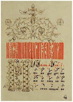 Листы из старых славянских церковных певческих книг 17-18 века.