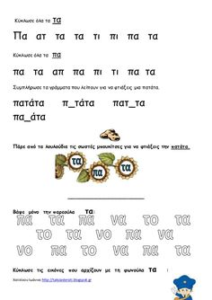 πού είναι ο αρης 1- 4 (π,πα, πι, τα, πατατα) Learn Greek, Grade 1, Coding, Education, Learning, School, Kids, Apple, Pictures