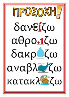 Εξαιρέσεις ρημάτων Letter Activities, Educational Activities, Speech Language Therapy, Speech And Language, Kids Education, Special Education, Grammar Posters, School Organisation, Learn Greek