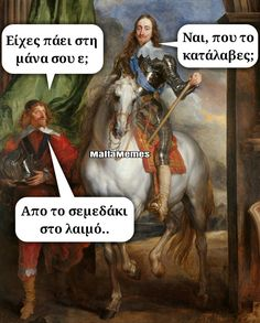 Ενδυματολογικό Stupid Funny Memes, Funny Quotes, Funny Shit, Funny Stuff, Ancient Memes, Greek Quotes, English Quotes, Jokes, Greeks