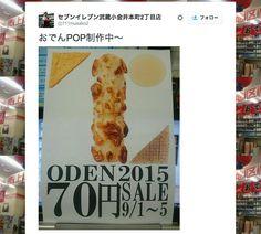 セブンイレブンの「おでんのPOP」に東京五輪組織委員会が待った! 「商業利用にあたってくるので、お控えいだたくことになります」 | ロケットニュース24