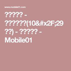 新聞與時事 - 義美戰功列表(10/29更新) - 生活討論區 - Mobile01