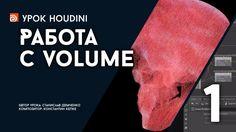 """Урок Houdini """"Работа с Volume"""" - Часть 1 (RUS)"""