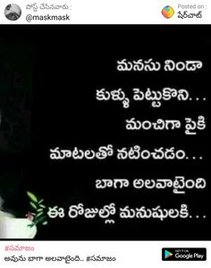 Cute Quotes For Life, Real Life Quotes, Nice Quotes, Best Quotes, Spiritual Quotes, Wisdom Quotes, Hanuman Ji Wallpapers, Telugu Inspirational Quotes, Kalam Quotes