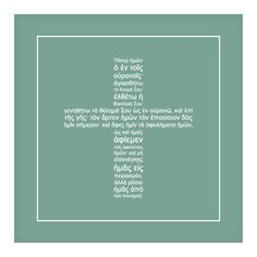 8x8 Lords Prayer Printable in Greek by designsbytheslice on Etsy, $5.00