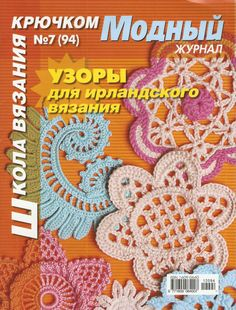 Crochet Stitches -- Whole book of Russian crochet mofits with charts. So Beautiful! Click through to the site for all the motifs.