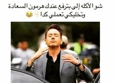 Pin By I Am On جزائري Funny Qoutes Arabic Memes Funny