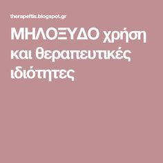 ΜΗΛΟΞΥΔΟ χρήση και θεραπευτικές ιδιότητες Healthy Lifestyle, Health Fitness, Beauty, Health And Wellness, Cosmetology, Healthy Living, Health And Fitness, Healthy Life, Excercise