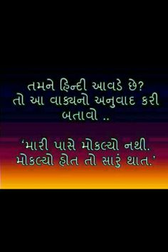 Tamne hindi aavde che ? Gujarati Quotes, Jokes In Hindi, Humor, Poems, Lol, Thoughts, Funny, Friends, Amigos