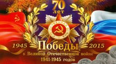 С ДНЕМ ВЕЛИКОЙ ПОБЕДЫ! 1941-1945.  ВСЕГДА БУДЕТ ПОМНИТЬ СТРАНА ДЕНЬ МАЙСКОЙ ВЕЛИКОЙ ПОБЕДЫ, ГЕРОЕВ СВОИХ ИМЕНА, ОТЦОВ НАШИХ СЛАВНЫХ И ДЕДОВ! ПУСТЬ МИРНЫМ ВСЕГДА БУДЕТ ДОМ, И НЕБО БЕЗОБЛАЧНЫМ, ЯСНЫМ! ЗДОРОВЬЯ, ТЕПЛА ДЕНЬ ЗА ДНЕМ, ПРИЯТНЫХ СОБЫТИЙ И СЧАСТЬЯ!