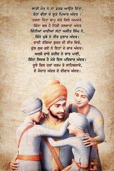 Punjabi Poems, Punjabi Love Quotes, Guru Granth Sahib Quotes, Sri Guru Granth Sahib, Guru Nanak Ji, Nanak Dev Ji, Holy Quotes, Gurbani Quotes, Learn To Fight Alone