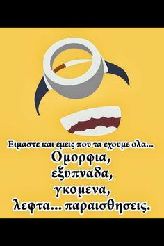 ΑΝΕΚΔΟΤΑ - Κοινότητα - Google+ Clever Quotes, Greek Quotes, Just For Laughs, Laugh Out Loud, Funny Stuff, Hilarious, Jokes, Disney, Google