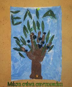 Καλησπέρα σας!!! Να ι ι ι ι!! Σύντομη αναρτησούλα μετά από καιρό στο Μέσα σ'ένα σεντουκάκι με θέμα την ελιά και σήμερα θα σας δείξω δυο ερ... Kindergarten Crafts, Preschool Crafts, Autumn Activities, Activities For Kids, Olives, Diy And Crafts, Crafts For Kids, Art Projects, Projects To Try